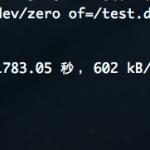 阿里云的磁盘IO每秒只有602KB