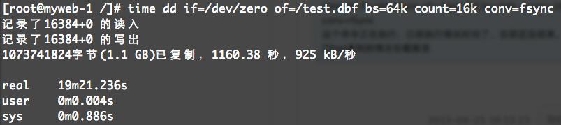 服务器迁移到新宿主机之后IO测试结果为每秒925KB