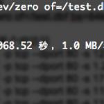 关掉阿里云所有服务后的IO测试结果为每秒1M